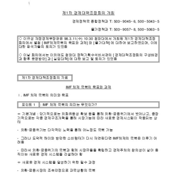 제1차 경제대책조정회의 (98.3.1)