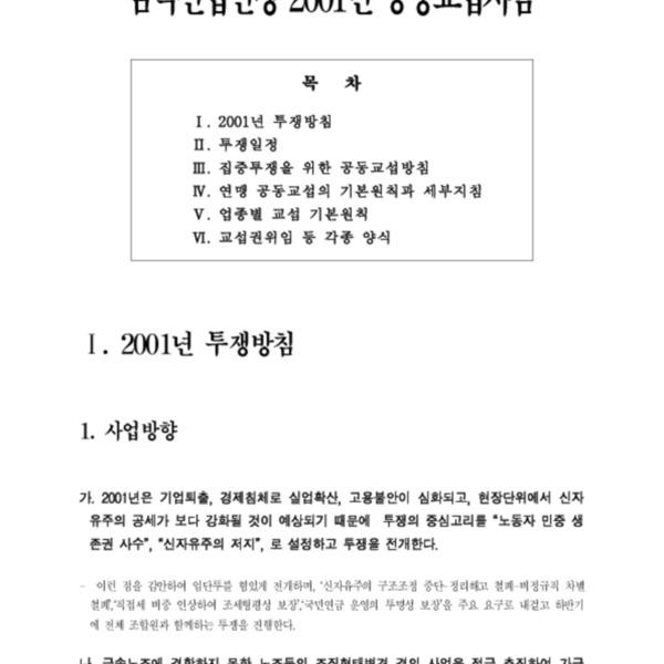 전국금속산업노동조합연맹 - 2001 임단협 교섭지침 (2001-04-23)