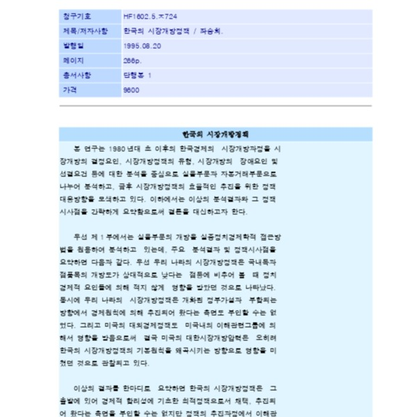 한국개발연구원(KDI) 관련 논문 목록 (2000년 7월 현재)