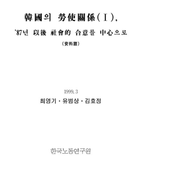 한국의 노사관계 (1) - 87년 이후 사회적 합의를 중심으로 (자료편)