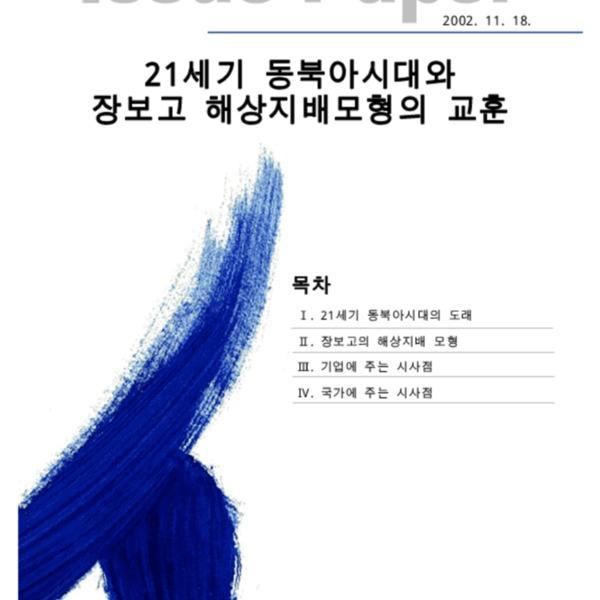 21세기 동북아시대와 장보고 해상지배 모형의 교훈 [SERI 20021104]