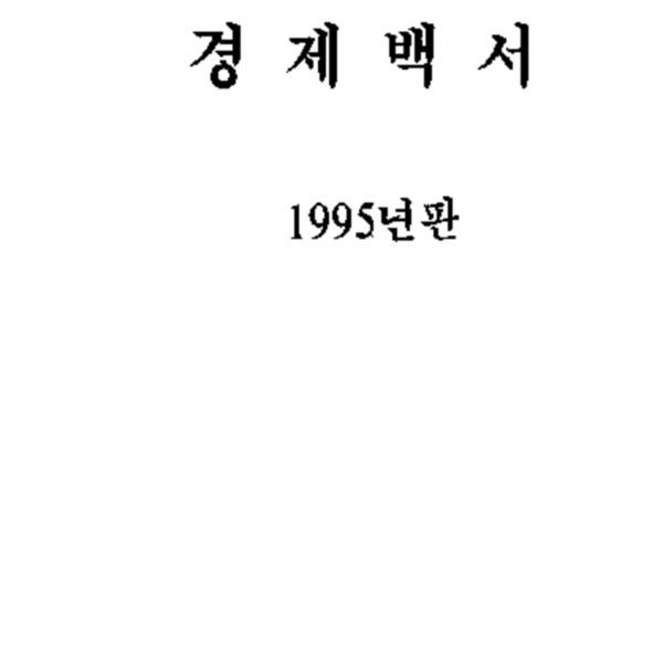 1995년 판 경제백서