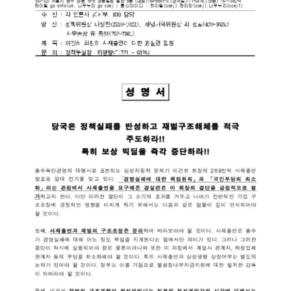 1998-07-01 당국은 정책실패를 반성하고 재벌구조해체를 적극 주도하라!