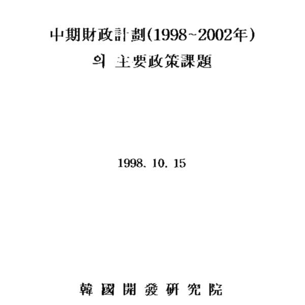 중기재정계획(1998~2002년)의 주요정책과제