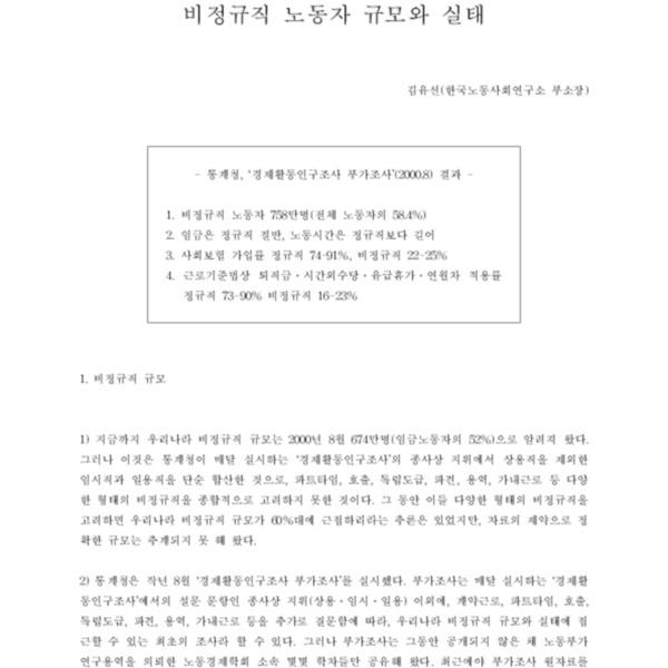 김유선 - 비정규직 노동자 규모와 실태 [월간노동사회 2001.6]