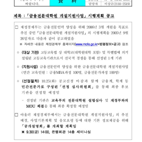 재정경제부 - 금융전문대학원 개설지원사업 시행계획 공고 (2005.9.27)