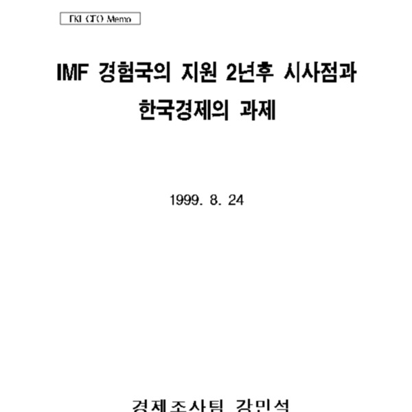 http://97imf.osasf.net/files/ingest/KC-R-01223.pdf