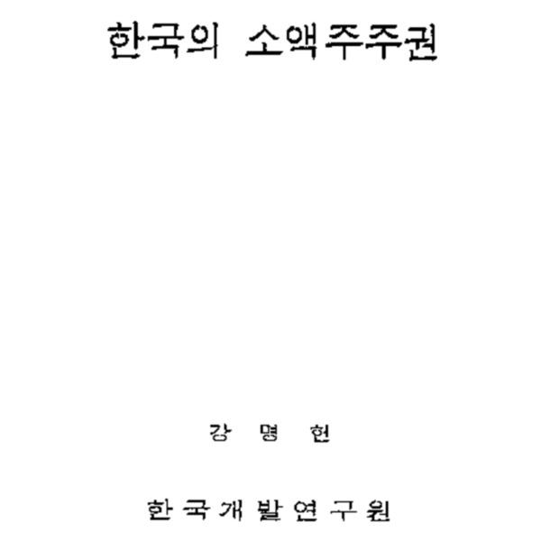 한국의 소액주주권