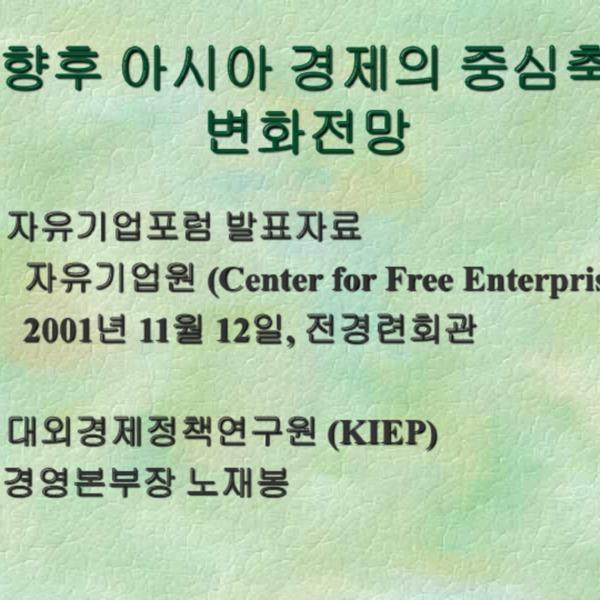 KIEP - 아시아 경제 중심축 변화 전망