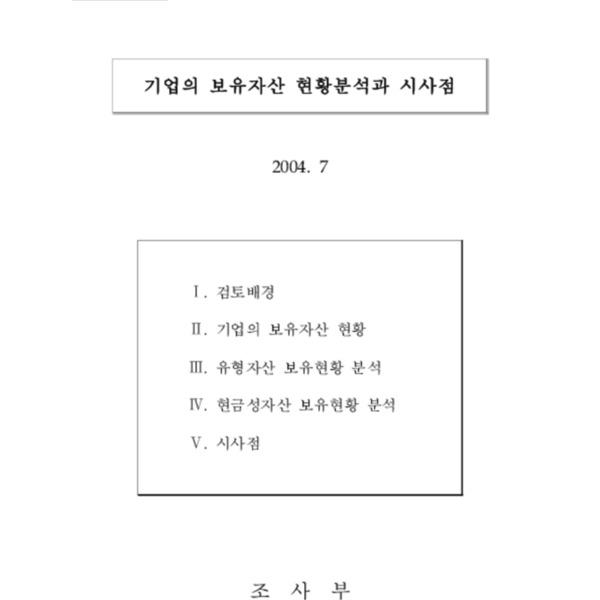 0729 기업보유자산분석(참고) : 기업의 보유자산 현황분석과 시사점