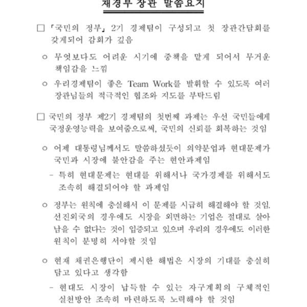 국민의 정부 2기 경제팀 제1차 경제장관 간담회 말씀요지 (2000.8.9)