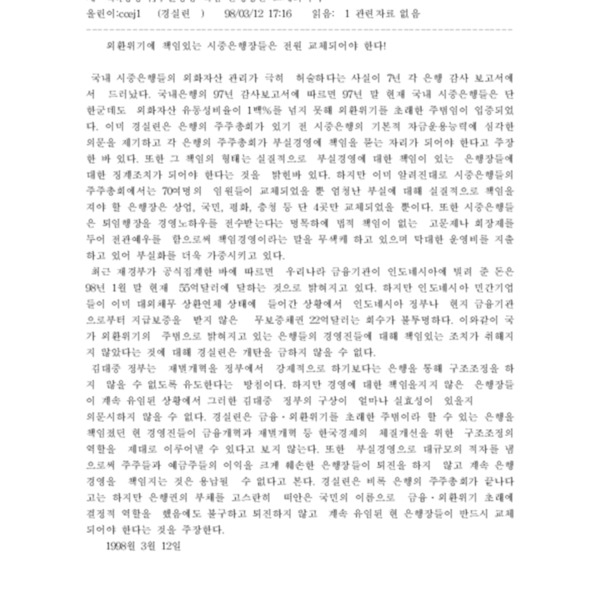 98-03-12 시중은행의 주주총회에 대한 경실련의 입장
