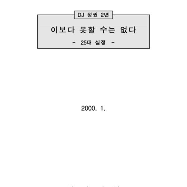 한나라당 - DJ정권 25대실정 고발