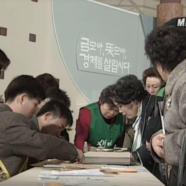 [오!마이] 금모으기 특별 생방송 도중 금괴도 10개 나와!!