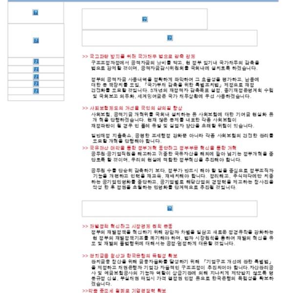 한나라당 4.13.총선 경제 비전