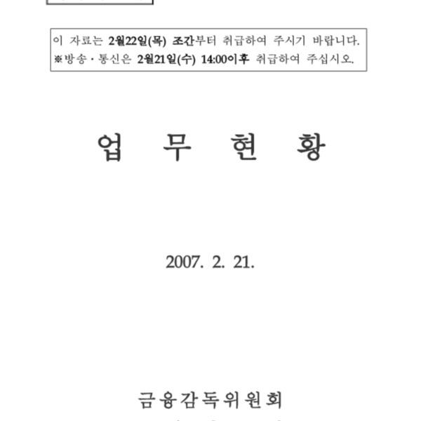 금융감독위원회.금융감독원 업무현황 [제265회 임시국회 정무위원회 2007.2.21]