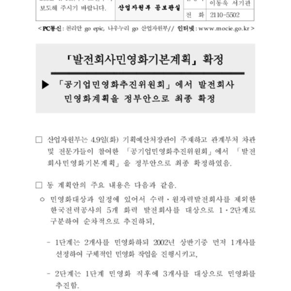 산업자원부 - 민영화기본계획확정보도자료(020409)