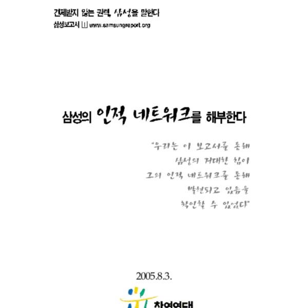 참여연대 - 삼성보고서 1 삼성의 인적네트워크를 해부한다 (2005.8.4)