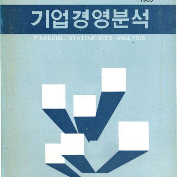 한국은행 - 기업경영분석 1968