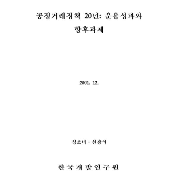 성소미 신광식 - 공정거래정책 20년 [KDI 2001]