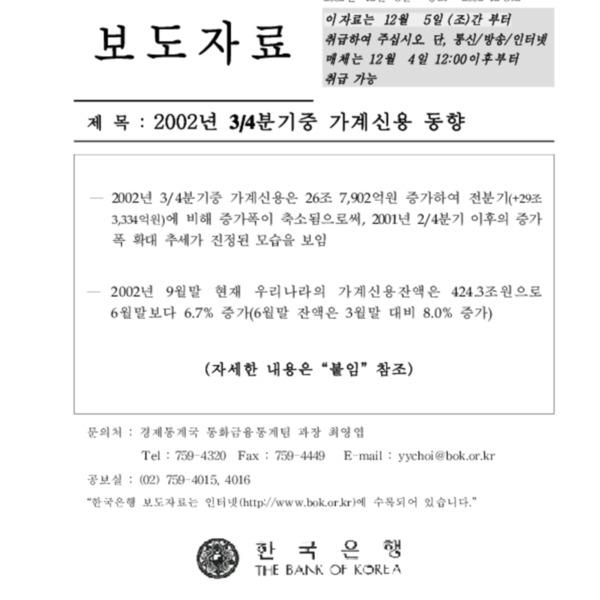 한국은행 - 2002년 3-4분기중 가계신용 동향 (2002.12.4)