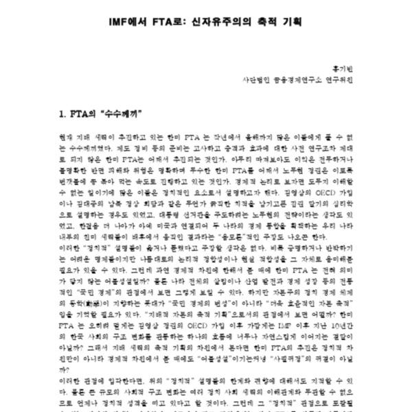 홍기빈 - 심포지움발표문_합침