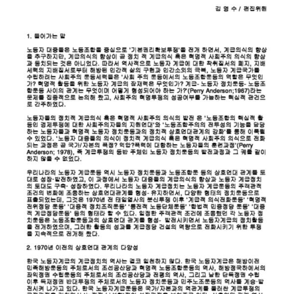 축적과정_으로서의 _한국 노동자 계급정치 97