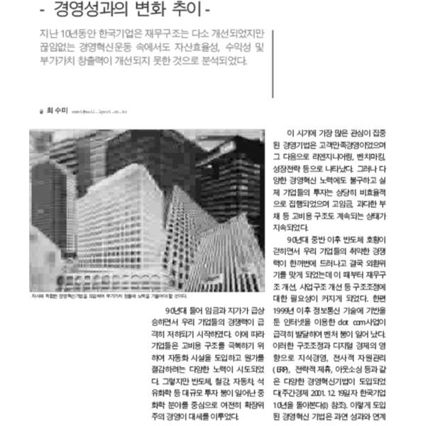 한국기업, 10년을 돌아본다(II)