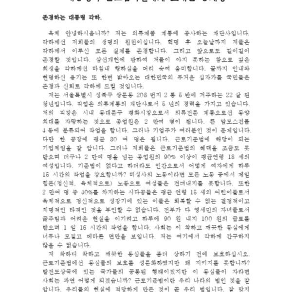 전태일 - 대통령과 근로감독관에게 보내는 공개장 (1969)]