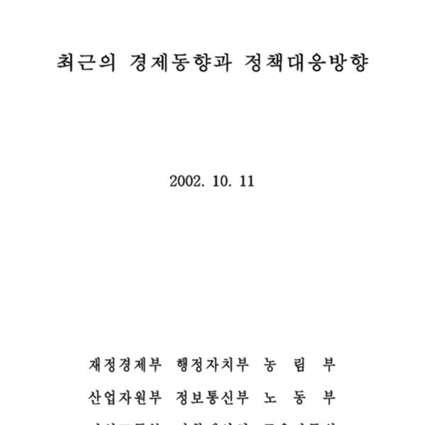 재정경제부 - 최근의 경제동향과 정책대응방향 (2002.10.11)