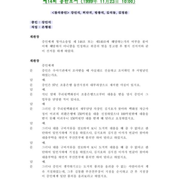 제14회 공판기록 (98.11.23) 강인석, 허만귀, 방광석, 김석동, 김정관
