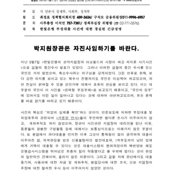 00-09-18 [성명] 한빛은행 관련 박지원장관은 자진사임하기를 바란다