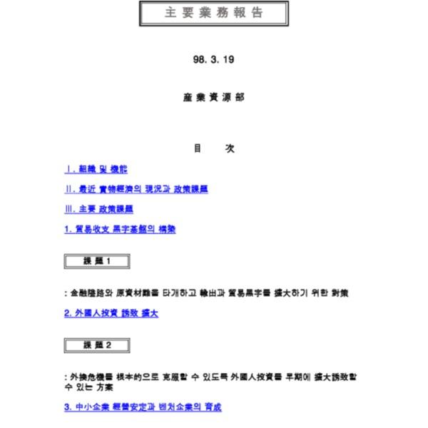 산자부 - 주요업무보고 (98.3.19)