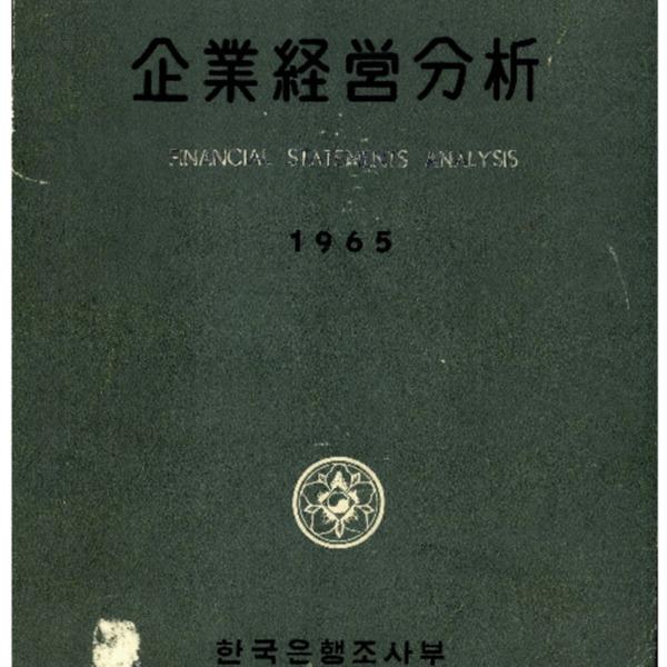 한국은행 - 기업경영분석 1965