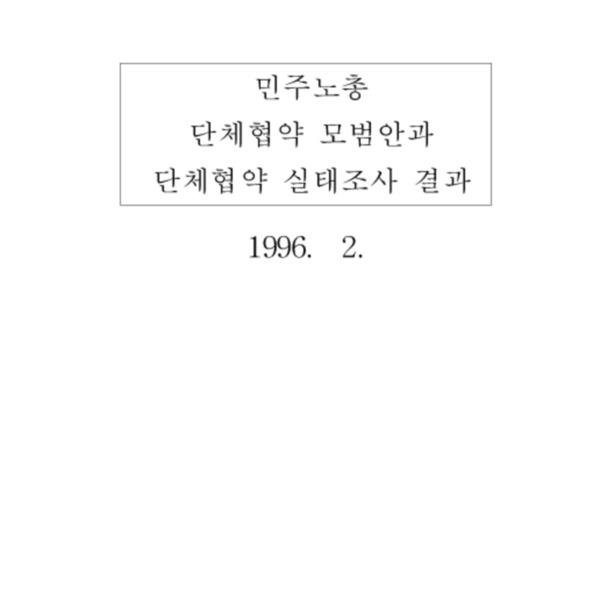 [단행본]1996년 단체협약 모범안
