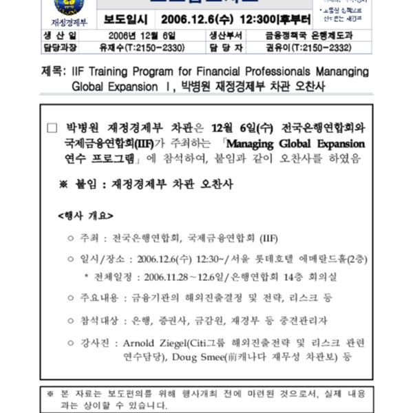 박병원 재정경제부 차관 - IIF Training Program for Financial Professionals Mananging Global Expansion I 오찬사 (2006.12.6)