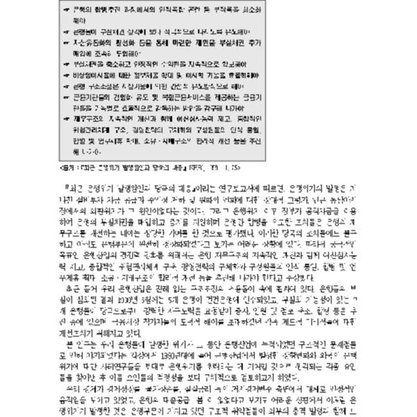 안종길 - 최근 은행위기 발생원인과 당국의 대응 (2000.1.22)