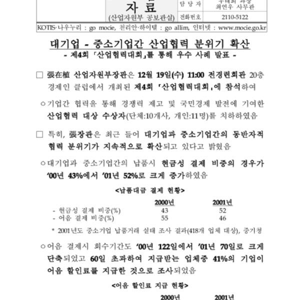산자부 - 대기업 - 중소기업간 산업협력 분위기 확산(01.12.18)