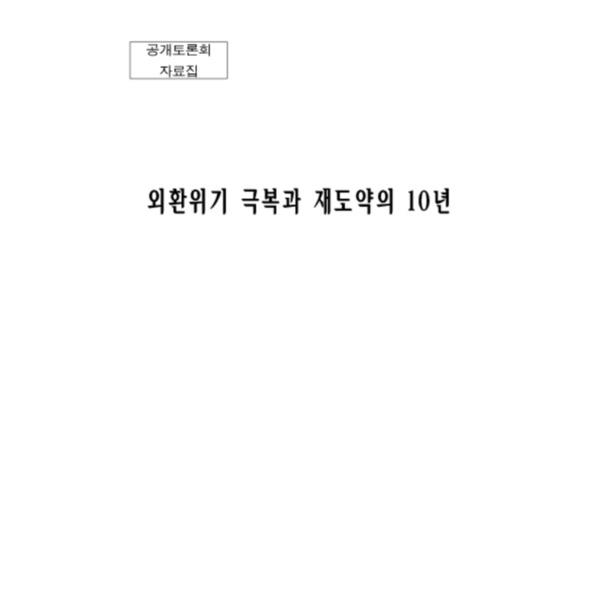 KDI - 외환위기 극복과 재도약의 10년 (2007.11) - 1