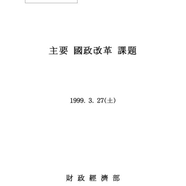주요국정개혁과제 (대통령보고 1999.3.27)