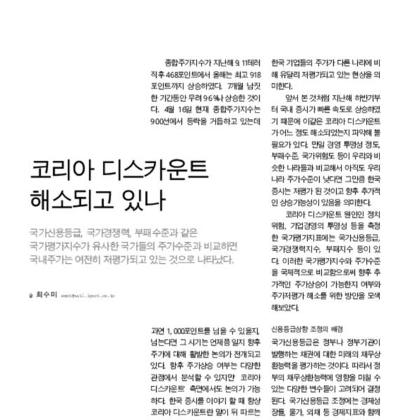 코리아 디스카운트 해소되고 있나 [LG주간경제 672호 2002.04.24]