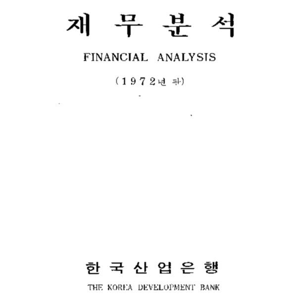 기업재무분석 1972