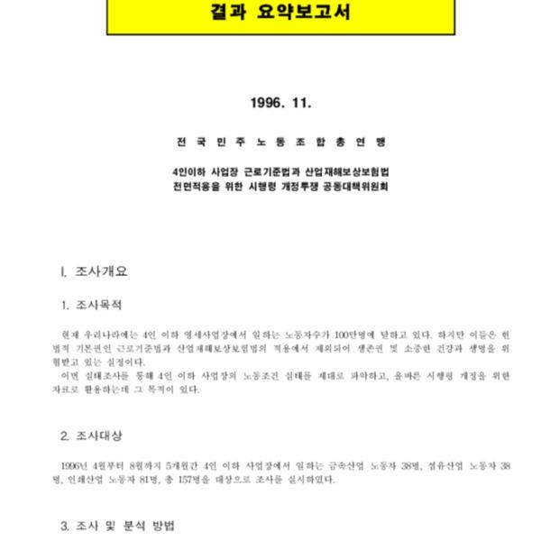 [보고서]4인이하 사업장 노동조건 실태조사(96.11)