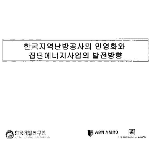 한국지역난방공사의 민영화와 집단에너지사업의 발전방향