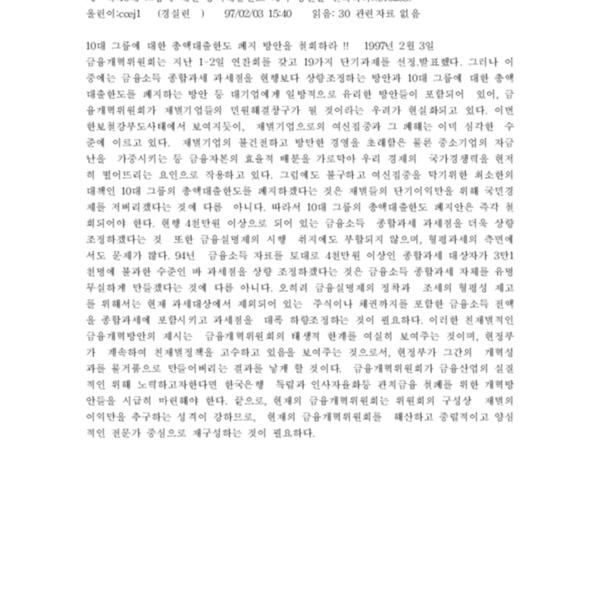 97-01-29 10대 그룹에 대한 총액대출한도 폐지 방안을 철회하라 !!