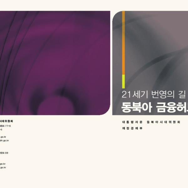 동북아시대위원회 - 21세기 번영의 길 동북아금융허브 (2004.12.8)