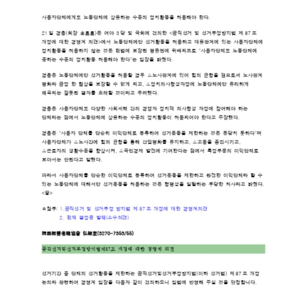 경총 - 경제5단체 정치활동 허용 요구 (2000.4)