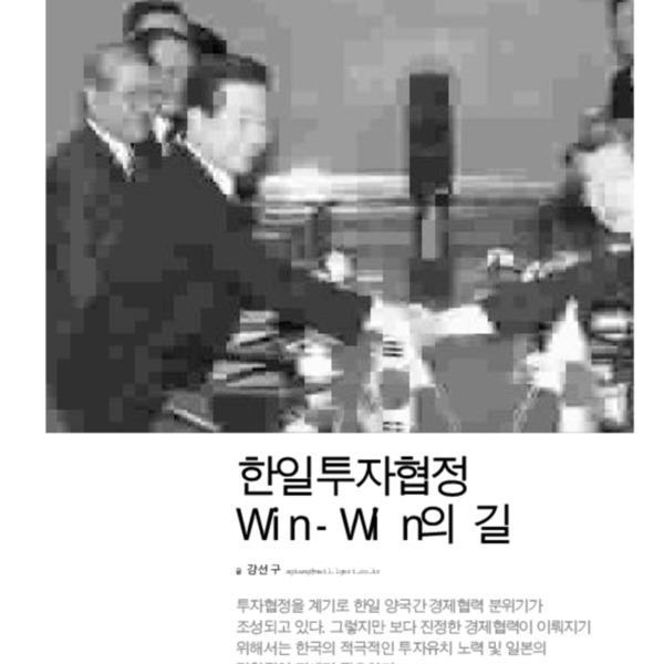 한일투자협정 Win-Win의 길 [LG주간경제 669호 2002.04.03]