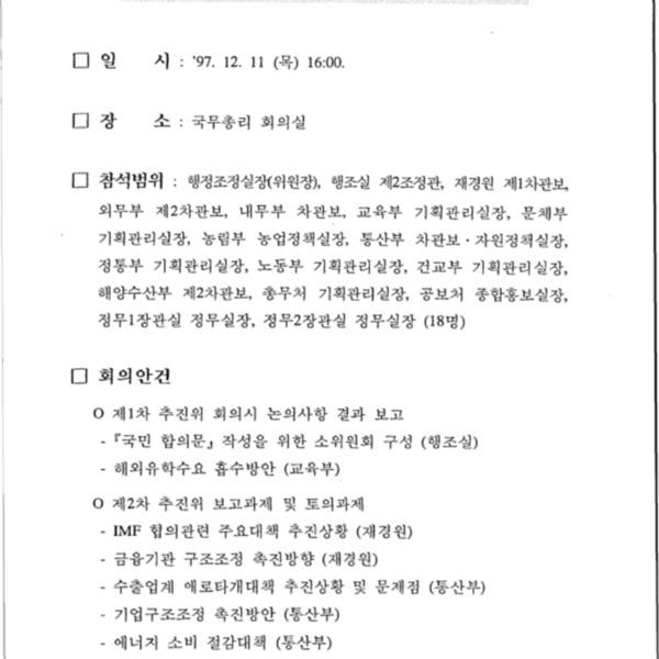 경제대책 추진실무위원회 2차회의 개최
