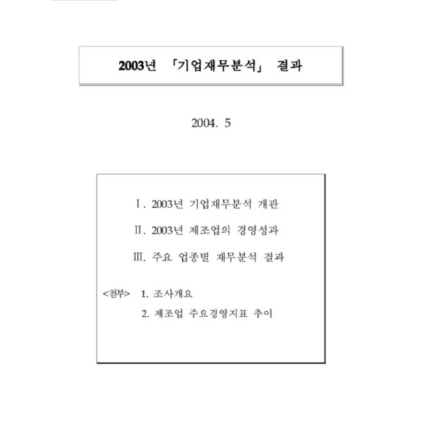 0506 재무분석첨부자료 : 2003년 「기업재무분석」 결과